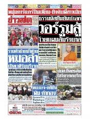 หนังสือพิมพ์ข่าวสด วันอาทิตย์ที่ 15 กันยายน พ.ศ.2562
