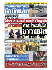 หนังสือพิมพ์ข่าวสด วันจันทร์ที่ 16 กันยายน พ.ศ.2562