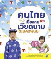 คนไทยเชื้อสายเวียดนามในนครพนม