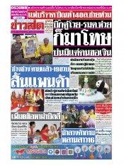 หนังสือพิมพ์ข่าวสด วันอังคารที่ 17 กันยายน พ.ศ.2562