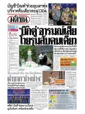หนังสือพิมพ์มติชน วันอังคารที่ 17 กันยายน พ.ศ.2562