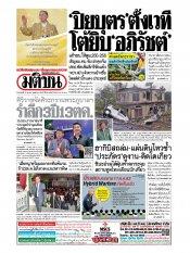 หนังสือพิมพ์มติชน วันอาทิตย์ที่ 13 ตุลาคม พ.ศ.2562