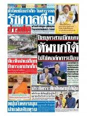หนังสือพิมพ์ข่าวสด วันอาทิตย์ที่ 13 ตุลาคม พ.ศ.2562