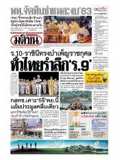 หนังสือพิมพ์มติชน วันจันทร์ที่ 14 ตุลาคม พ.ศ.2562