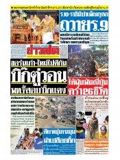 หนังสือพิมพ์ข่าวสด วันจันทร์ที่ 14 ตุลาคม พ.ศ.2562