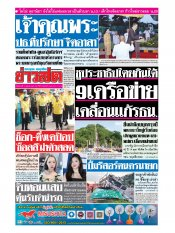 หนังสือพิมพ์ข่าวสด วันอังคารที่ 15 ตุลาคม พ.ศ.2562