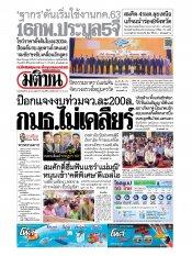 หนังสือพิมพ์มติชน วันพฤหัสบดีที่ 31 ตุลาคม พ.ศ.2562