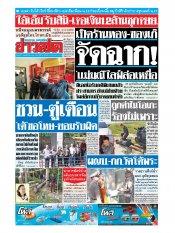 หนังสือพิมพ์ข่าวสด วันศุกร์ที่ 1 พฤศจิกายน พ.ศ.2562