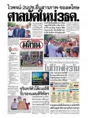 หนังสือพิมพ์มติชน วันศุกร์ที่ 1 พฤศจิกายน พ.ศ.2562