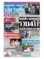 หนังสือพิมพ์ข่าวสด วันเสาร์ที่ 2 พฤศจิกายน พ.ศ.2562