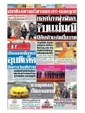 หนังสือพิมพ์ข่าวสด วันอาทิตย์ที่ 3 พฤศจิกายน พ.ศ.2562