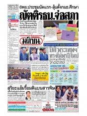 หนังสือพิมพ์มติชน วันเสาร์ที่ 2 พฤศจิกายน พ.ศ.2562