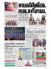 หนังสือพิมพ์มติชน วันอาทิตย์ที่ 3 พฤศจิกายน พ.ศ.2562