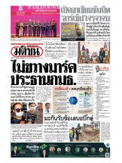 หนังสือพิมพ์มติชน วันจันทร์ที่ 4 พฤศจิกายน พ.ศ.2562