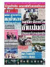 หนังสือพิมพ์ข่าวสด วันอังคารที่ 5 พฤศจิกายน พ.ศ.2562