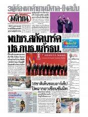 หนังสือพิมพ์มติชน วันอังคารที่ 5 พฤศจิกายน พ.ศ.2562