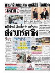 หนังสือพิมพ์มติชน วันพุธที่ 6 พฤศจิกายน พ.ศ.2562