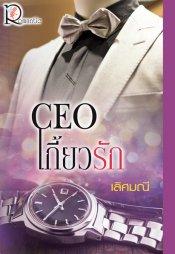 CEO เกี้ยวรัก