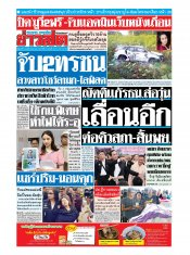 หนังสือพิมพ์ข่าวสด วันศุกร์ที่ 8 พฤศจิกายน พ.ศ.2562