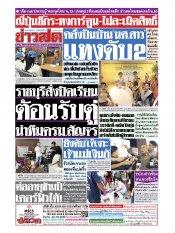 หนังสือพิมพ์ข่าวสด วันเสาร์ที่ 9 พฤศจิกายน พ.ศ.2562