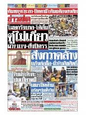 หนังสือพิมพ์ข่าวสด วันอาทิตย์ที่ 10 พฤศจิกายน พ.ศ.2562