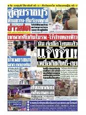 หนังสือพิมพ์ข่าวสด วันจันทร์ที่ 11 พฤศจิกายน พ.ศ.2562