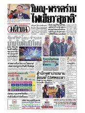 หนังสือพิมพ์มติชน วันเสาร์ที่ 9 พฤศจิกายน พ.ศ.2562