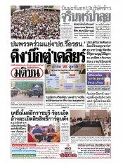 หนังสือพิมพ์มติชน วันอาทิตย์ที่ 10 พฤศจิกายน พ.ศ.2562