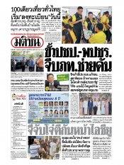 หนังสือพิมพ์มติชน วันจันทร์ที่ 11 พฤศจิกายน พ.ศ.2562