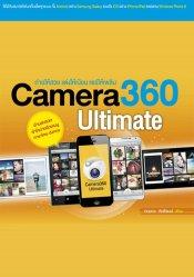 Camera360 Ultimate ถ่ายให้สวย แต่งให้เนียน แชร์ให้เพลิน
