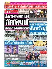 หนังสือพิมพ์ข่าวสด วันอังคารที่ 12 พฤศจิกายน พ.ศ.2562