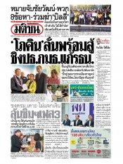 หนังสือพิมพ์มติชน วันอังคารที่ 12 พฤศจิกายน พ.ศ.2562