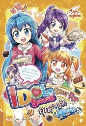 Idol Secret Sweet Pop คุกกี้ เค้ก และ Muffin