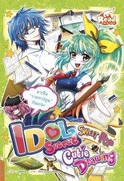 Idol Secret Sweet Pop Cutie Drawing