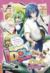 Idol Secret Sweet Pop Comics Drawing