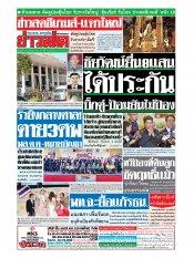 หนังสือพิมพ์ข่าวสด วันพุธที่ 13 พฤศจิกายน พ.ศ.2562
