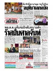 หนังสือพิมพ์มติชน วันพุธที่ 13 พฤศจิกายน พ.ศ.2562