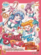 Idol Secret Sweet Pop Cafe' Sweet Day