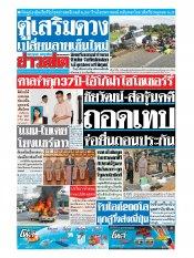 หนังสือพิมพ์ข่าวสด วันศุกร์ที่ 15 พฤศจิกายน พ.ศ.2562