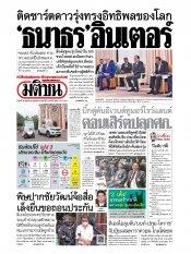 หนังสือพิมพ์มติชน วันศุกร์ที่ 15 พฤศจิกายน พ.ศ.2562