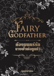 Fairy Godfather ต้องมนตร์รัก นางฟ้าพ่อทูนหัว