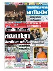 หนังสือพิมพ์ข่าวสด วันอาทิตย์ที่ 17 พฤศจิกายน พ.ศ.2562