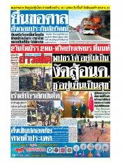 หนังสือพิมพ์ข่าวสด วันจันทร์ที่ 18 พฤศจิกายน พ.ศ.2562