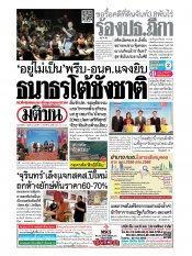 หนังสือพิมพ์มติชน วันอาทิตย์ที่ 17 พฤศจิกายน พ.ศ.2562