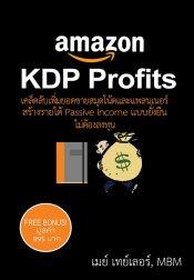 KDP Profits