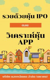 รวยด้วยหุ้น IPO ตอน วิเคราะห์หุ้น APP บริษัท แอพพลิแคด จำกัด (มหาชน)