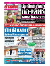 หนังสือพิมพ์ข่าวสด วันพุธที่ 18 กันยายน พ.ศ.2562