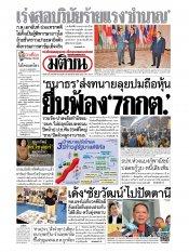 หนังสือพิมพ์มติชน วันอังคารที่ 19 พฤศจิกายน พ.ศ.2562