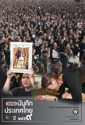 มติชนบันทึกประเทศไทย ปี 2559