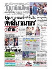 หนังสือพิมพ์มติชน วันพุธที่ 20 พฤศจิกายน พ.ศ.2562